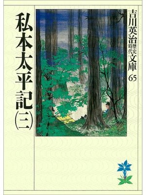 cover image of 私本太平記(三)