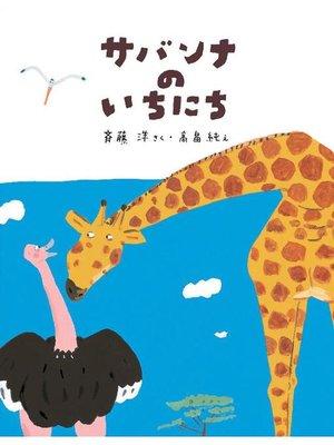 cover image of サバンナのいちにち: 本編