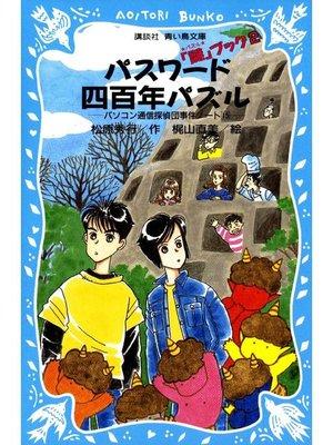 cover image of パスワード四百年パズル パソコン通信探偵団事件ノート15: 本編