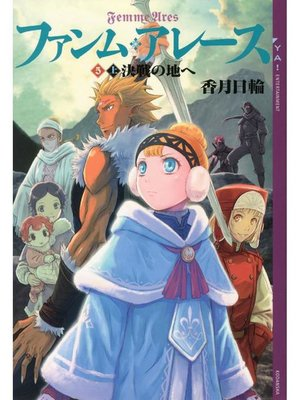 cover image of ファンム・アレース(5) 上巻 決戦の地へ
