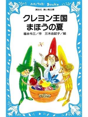 cover image of クレヨン王国まほうの夏