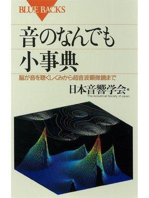 cover image of 音のなんでも小事典 脳が音を聴くしくみから超音波顕微鏡まで