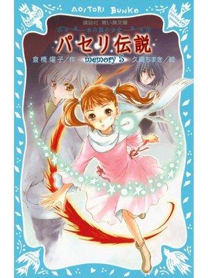 cover image of パセリ伝説 水の国の少女 memory 5: 本編