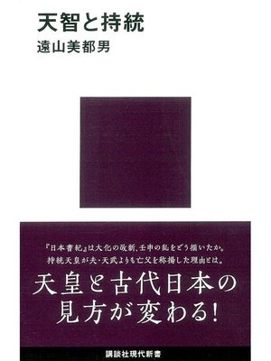 cover image of 天智と持統: 本編