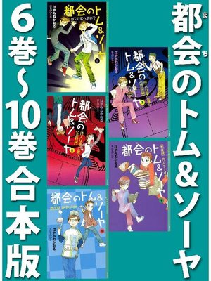 cover image of 都会のトム&ソーヤ 6巻~10巻合本版