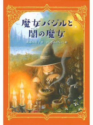 cover image of 魔女バジルと闇の魔女: 本編