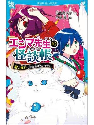 cover image of エンマ先生の怪談帳 霊の案件で放課後は大いそがし!: 本編