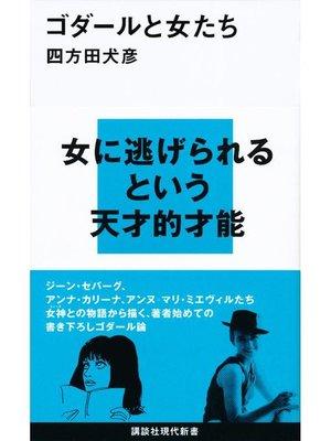 cover image of ゴダールと女たち