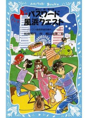 cover image of パスワード風浜クエスト パソコン通信探偵団事件ノート17: 本編