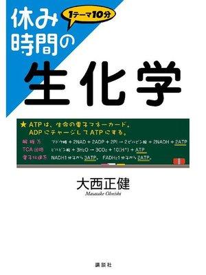 cover image of 休み時間の生化学