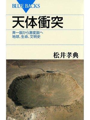 cover image of 天体衝突 斉一説から激変説へ 地球、生命、文明史