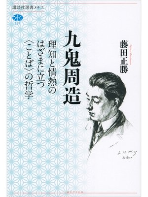 cover image of 九鬼周造 理知と情熱のはざまに立つ〈ことば〉の哲学
