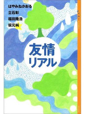 cover image of YA! アンソロジー 友情リアル: 本編