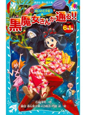 cover image of 6年1組 黒魔女さんが通る!! 04 呪いの七夕姫!