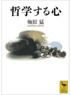 cover image of 哲学する心