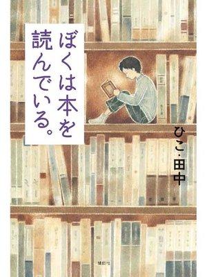 cover image of ぼくは本を読んでいる。: 本編