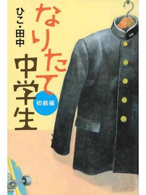cover image of なりたて中学生 初級編