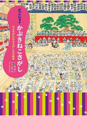 cover image of どこじゃ? かぶきねこさがし かぶきがわかるさがしもの絵本: 本編