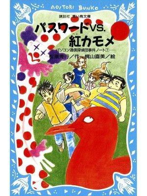 cover image of パスワードvs.紅カモメ パソコン通信探偵団事件ノート7: 本編