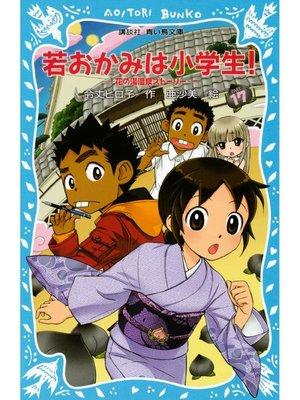cover image of 若おかみは小学生!(17) 花の湯温泉ストーリー: 本編