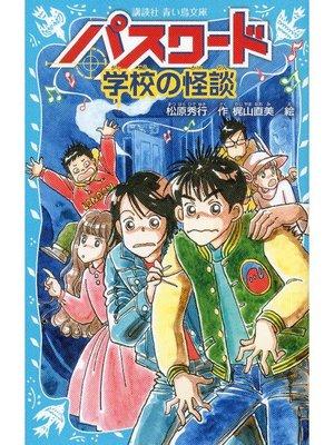 cover image of パスワード 学校の怪談: 本編