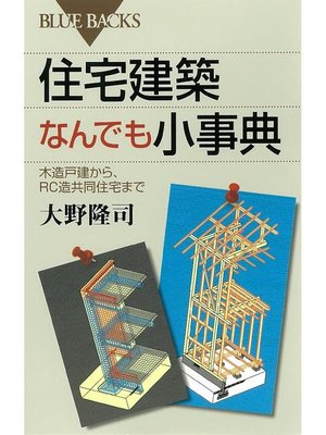 cover image of 住宅建築なんでも小事典 木造戸建から、RC造共同住宅まで
