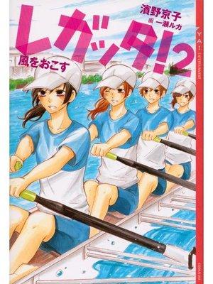 cover image of レガッタ!2 風をおこす