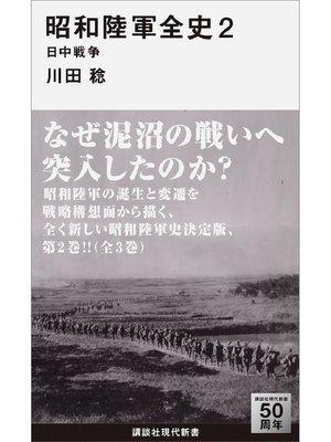 cover image of 昭和陸軍全史 2 日中戦争