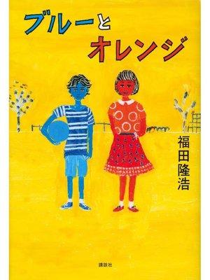 cover image of ブルーとオレンジ: 本編