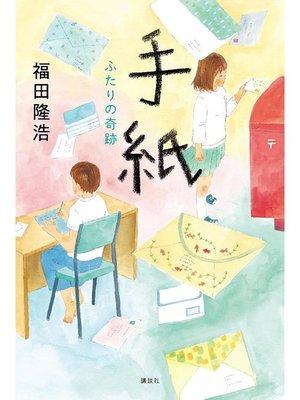 cover image of 手紙 ふたりの奇跡: 本編