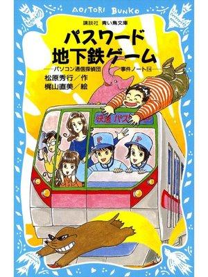 cover image of パスワード地下鉄ゲーム パソコン通信探偵団事件ノート14: 本編