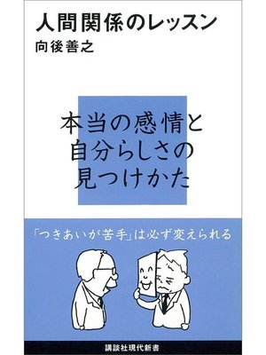 cover image of 人間関係のレッスン: 本編