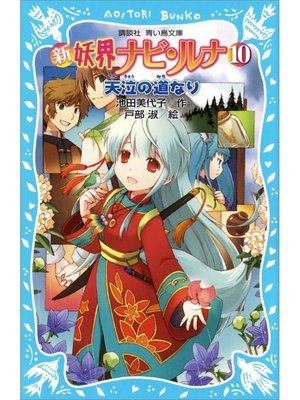 cover image of 新 妖界ナビ・ルナ(10) 天泣の道なり: 本編