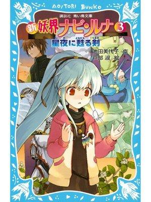 cover image of 新 妖界ナビ・ルナ(3) 星夜に甦る剣: 本編