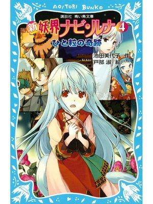 cover image of 新 妖界ナビ・ルナ(4) ひと粒の奇跡: 本編