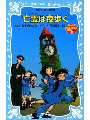 cover image of 亡霊は夜歩く 名探偵夢水清志郎事件ノート: 本編
