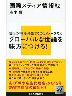 cover image of 国際メディア情報戦
