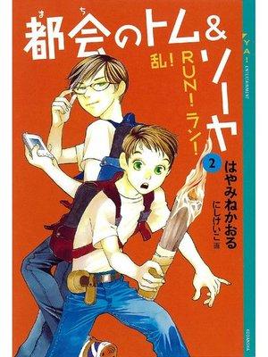 cover image of 都会のトム&ソーヤ(2) 《乱!RUN!ラン!》
