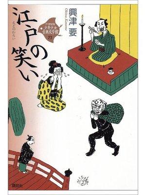 cover image of 江戸の笑い