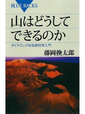 cover image of 山はどうしてできるのか ダイナミックな地球科学入門