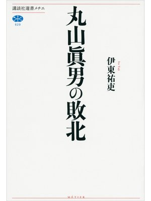 cover image of 丸山眞男の敗北