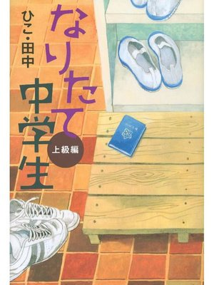 cover image of なりたて中学生 上級編: 本編