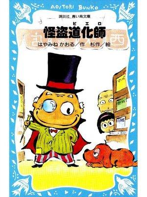 cover image of 怪盗道化師: 本編