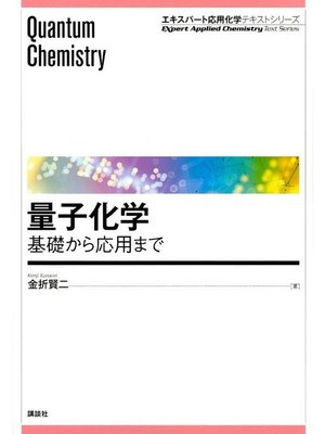 cover image of 量子化学 基礎から応用まで: 本編