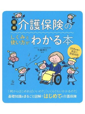 cover image of 図解 介護保険のしくみと使い方がわかる本: 本編
