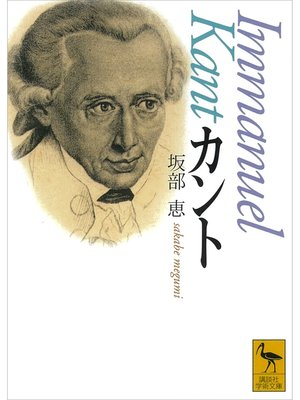 cover image of カント