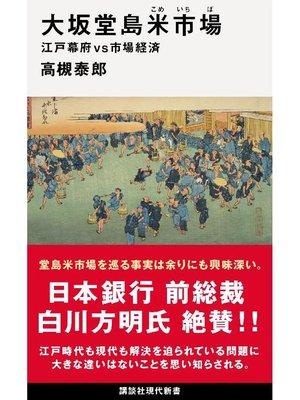 cover image of 大坂堂島米市場 江戸幕府vs市場経済: 本編