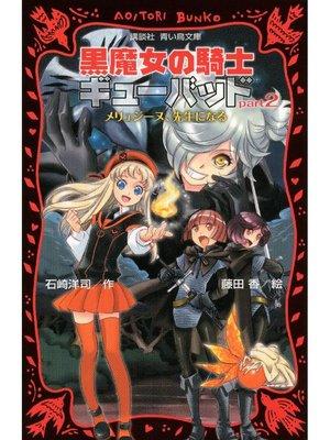 cover image of 黒魔女の騎士ギューバッドpart2 メリュジーヌ、先生になる: 本編
