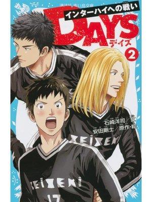 cover image of DAYS 2 インターハイへの戦い: 本編