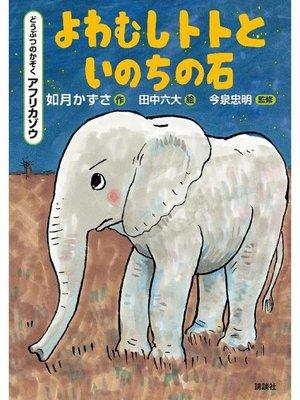 cover image of どうぶつのかぞく アフリカゾウ よわむしトトといのちの石: 本編